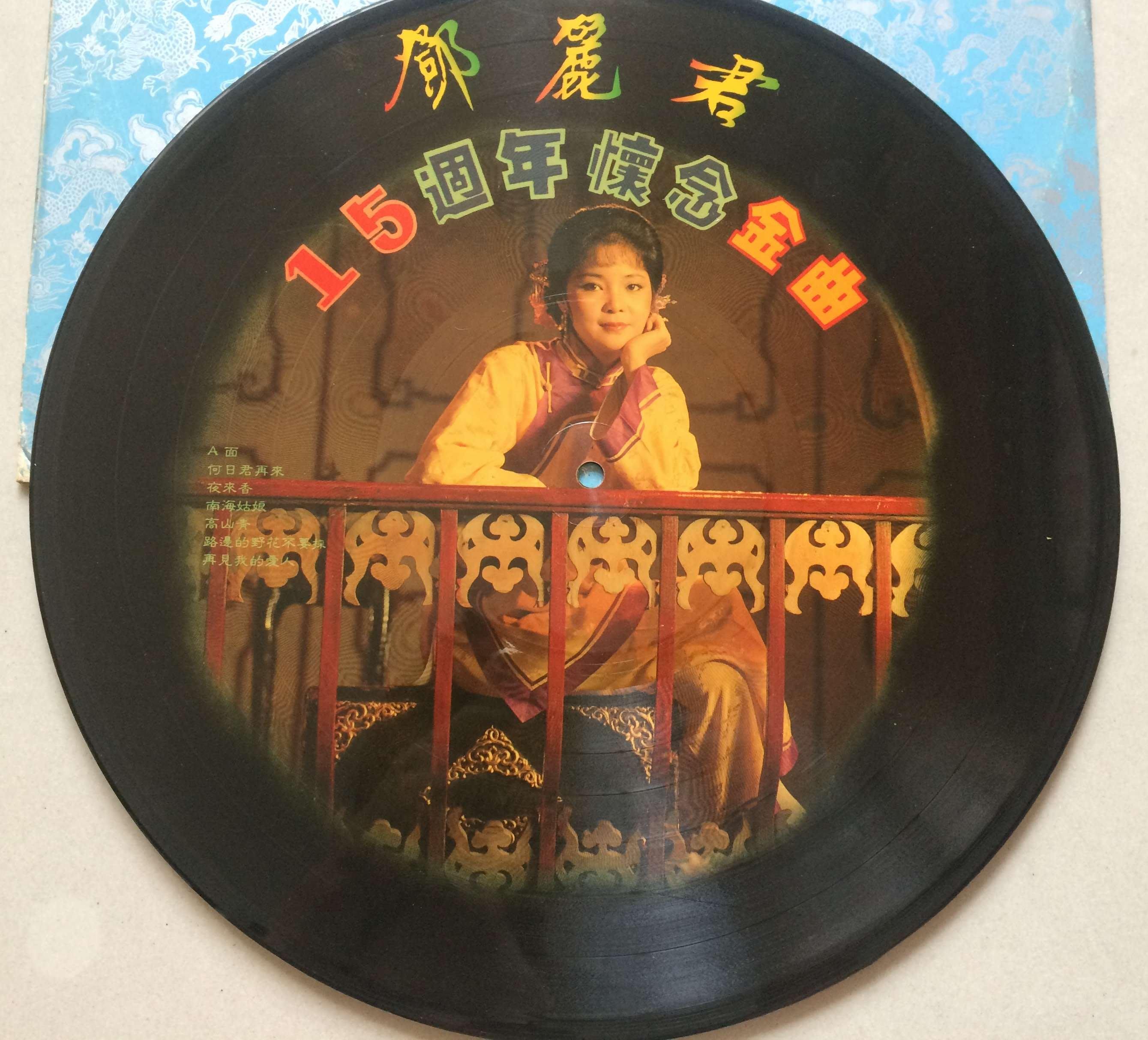 Ω古樂閣Ω~黑膠唱片…鄧麗君…15週年懷念金曲…何日君再來,彩膠唱片