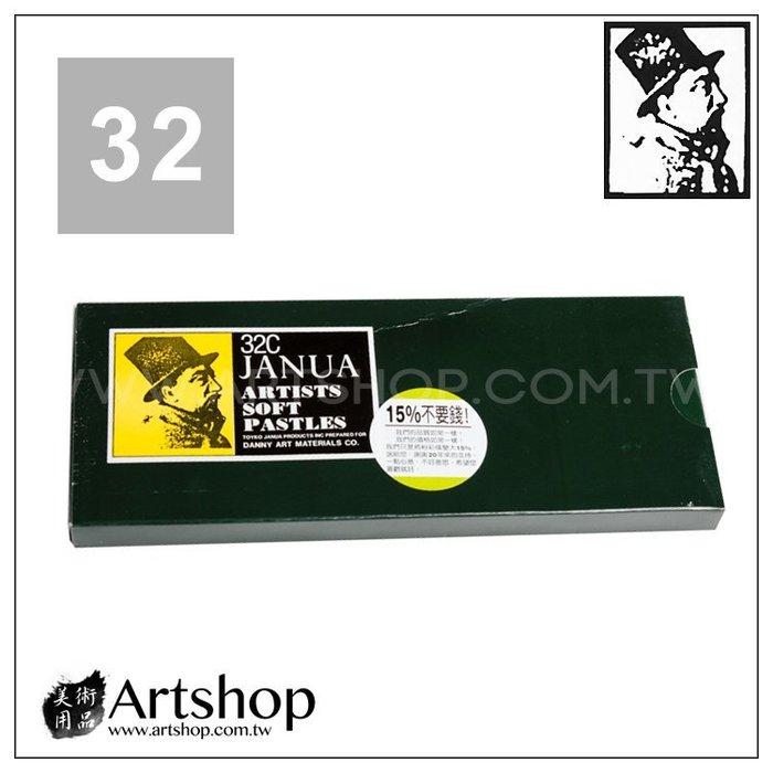 【Artshop美術用品】JANUA 老人牌 短型柔性粉彩 32色