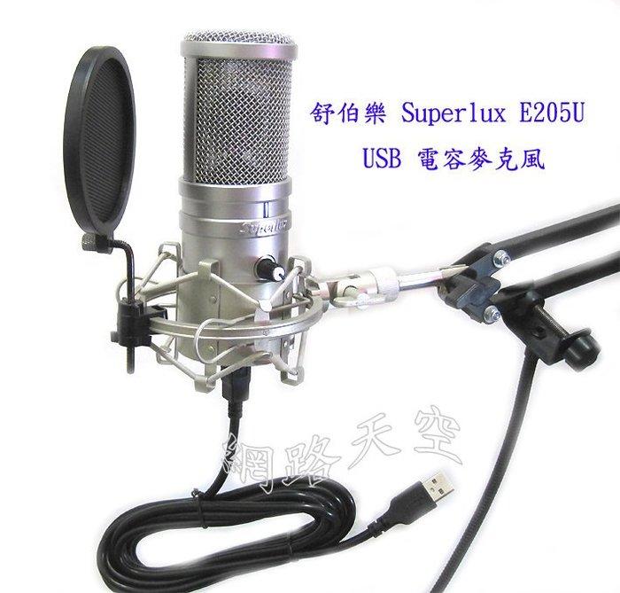 舒伯樂 Superlux E205U USB 電容式麥克風+金屬小型避震架+nb35支架+小防噴網送166種音效軟體