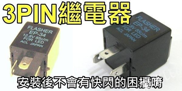 彩光LED燈泡----解決方向燈改LED車燈泡快閃的秘密武器 繼電器HONDA K6K7K8 防止快閃