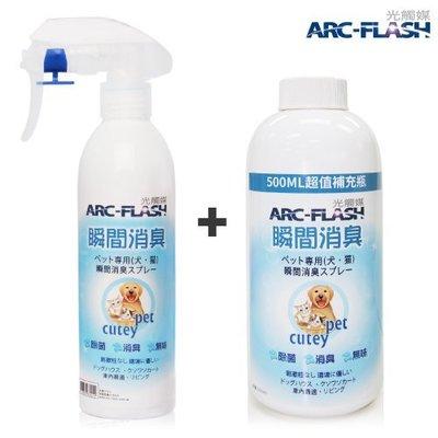 【新上市】ARC-FLASH光觸媒-寵物瞬效除臭噴液+補充瓶超值組- 貓狗尿味騷味除臭、無毒殺菌