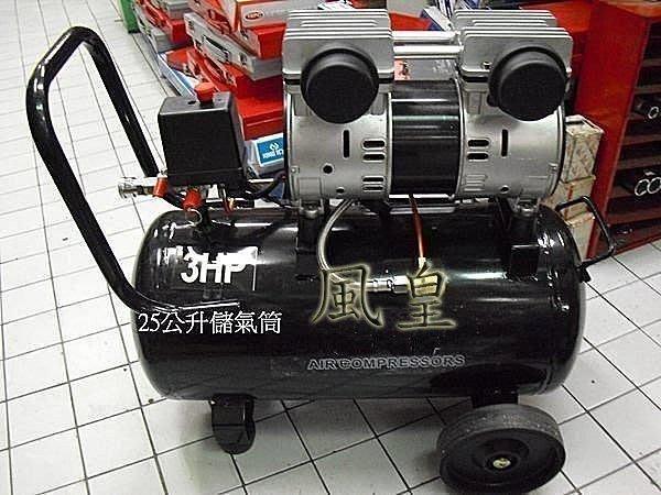 可 升級四輪款 30公升桶 散熱片免保養 靜音款 風皇 無油 靜音 雙進氣 空壓機TW02