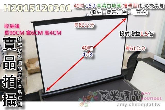 【艾米精品】超低價出清》40吋 4比3 高清白玻纖 投影機攜帶型桌幕 桌上型投影布幕桌上幕簡易布幕UC40GM50