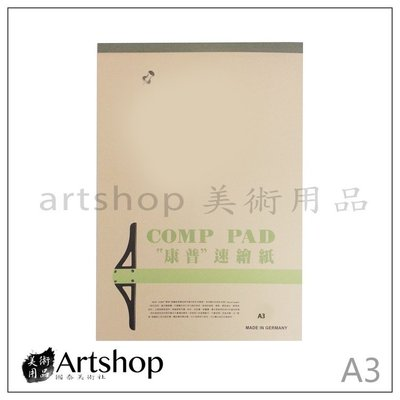 【Artshop美術用品】COMP PAD 康普 德國速繪紙 (A3)