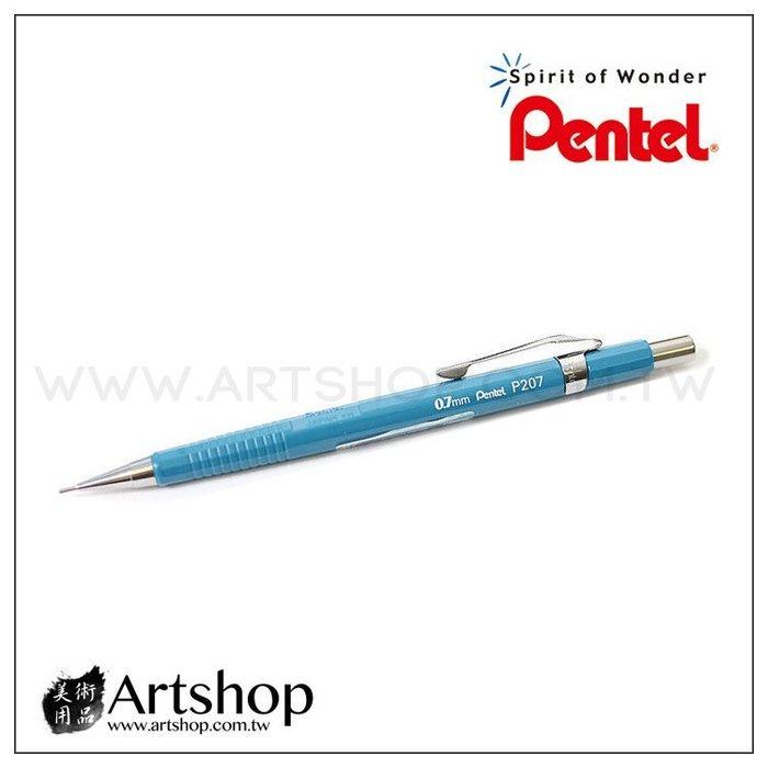 【Artshop美術用品】日本 Pentel 飛龍 P207 專業製圖自動鉛筆 (0.7)