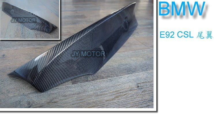 JY MOTOR - BMW E46 2d 4d 2門 4門 CSL 碳纖維 CARBON 卡夢 尾翼 鴨尾 壓箱尾翼