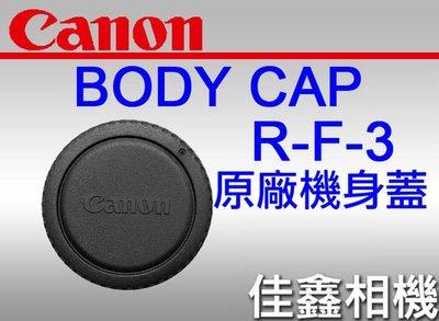 @佳鑫相機@(全新品)CANON BODY CAP 原廠 R-F-3 機身蓋 郵寄掛號免郵資~