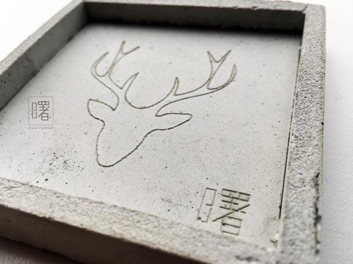 【曙】原創水泥樸質杯墊 方形好收納可堆疊 (麋鹿圖案) loft 工業風 咖啡廳 民宿 餐廳 住家