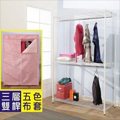 收納 租屋 【家具先生】烤漆鐵力士強固型附布套三層雙桿衣櫥/層架I-DA-WA018(120x45x180CM)衣櫥PK