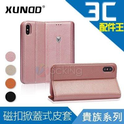XUNDD iPhone X 貴族系列掀蓋式可站立TPU皮套 磁扣/卡片/卡套/手機套/手機殼