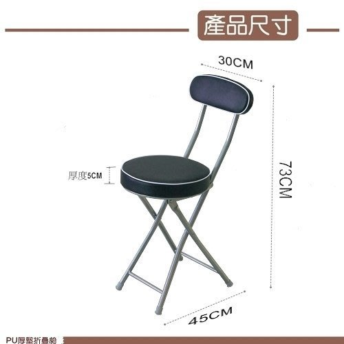 折疊椅~兄弟牌丹堤有背折疊椅1張( 黑色)~PU加厚型坐墊設計~直購免運!Brother Club~