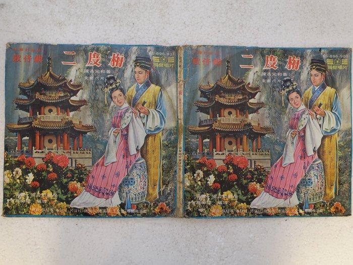 【柯南唱片】歌仔戲//二度梅(陳杏元和番)//全套6片>>10吋LP