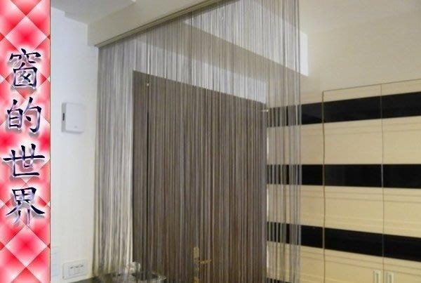 【窗的世界】20年專業製作達人,線簾區,超熱賣雙色線簾窗簾