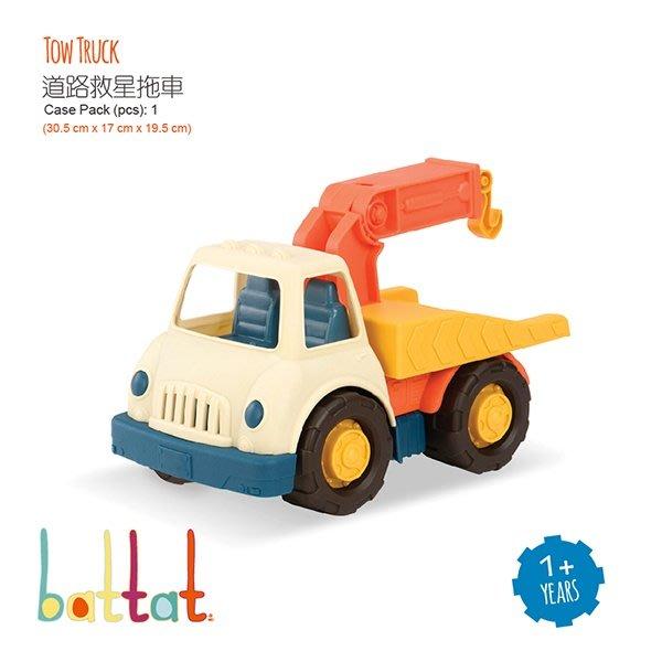 公司正品【美國B.Toys感統玩具】大車款系列-道路救援拖車