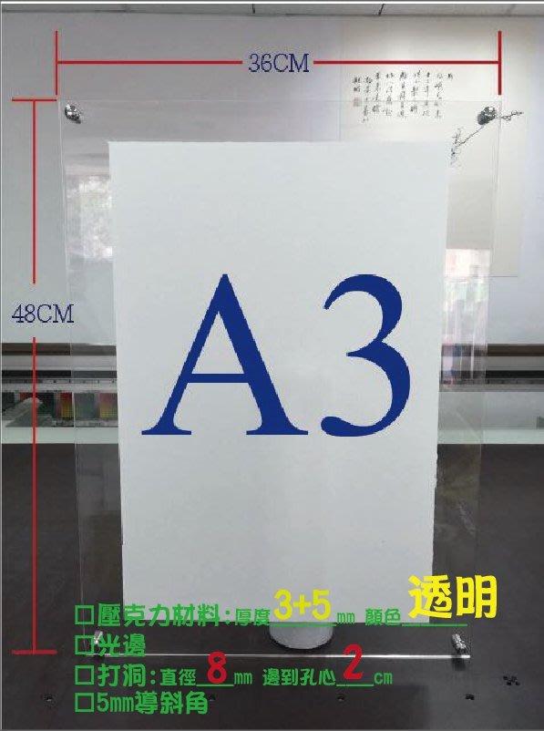 A3壓克力海報夾/A3海報夾 /海報夾/ 尺寸36x48cm3+5mm透明壓克力/下標前先告知收貨縣市及區域,是否可配送