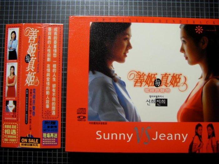 ※藏樂小舖※ (影劇CD) 善姬與真姬~電視原聲帶/孫藝珍