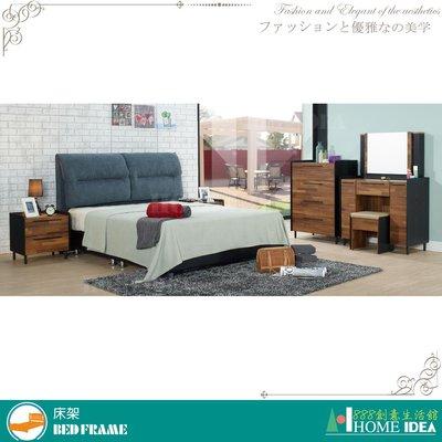 『888創意生活館』202-025-A艾德琳5尺雙色雙人床組$27,400元(02-2床架床組單人床雙人床單)高雄家具