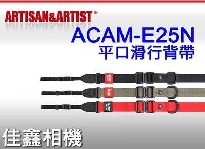 @佳鑫相機@(全新品)日本Artisan&Artist ACAM-E25N (平口)易拉式相機背帶(紅) 可刷卡!免運