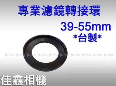 @佳鑫相機@(全新品)專業濾鏡轉接環 39-55mm 台製