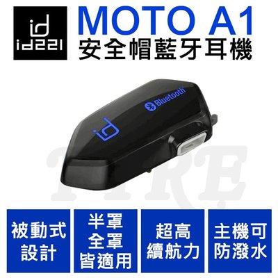 《原廠公司貨》id221 MOTO A1 安全帽藍牙耳機 機車 重機 無線 高音質 非 BK-S1 M1