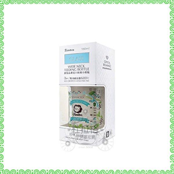 小獅王辛巴 蘿蔓晶鑽寬口玻璃小奶瓶(香草)180ml (S69161)【杜拉格生活藥妝網】