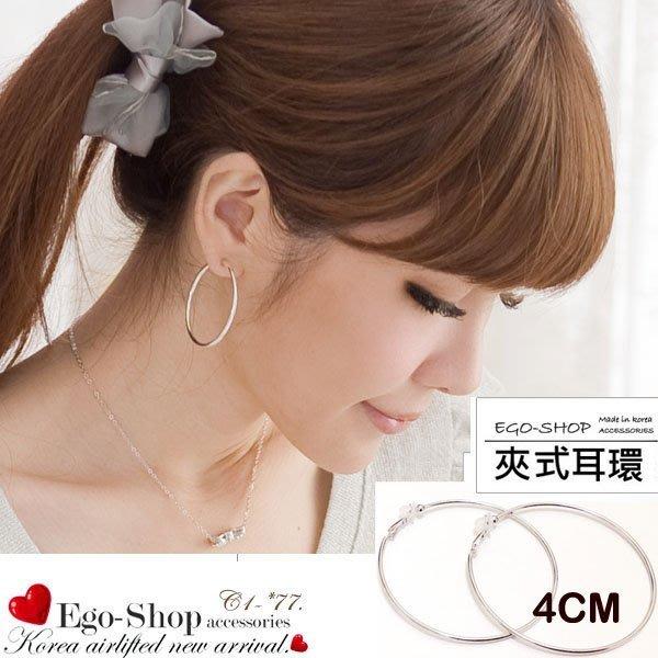EGO-SHOP正韓國空運女神大圈圈夾式耳環C1-78直徑4CM沒有耳洞也可以配戴