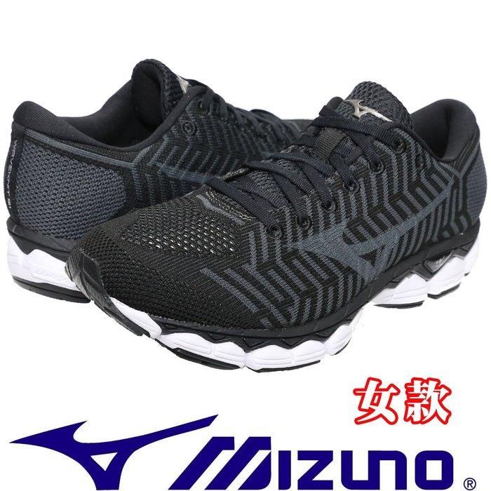 鞋大王Mizuno J1GD-182509 黑×白 WAVEKNIT S1 飛織鞋面慢跑鞋【免運費,加贈襪子】706M