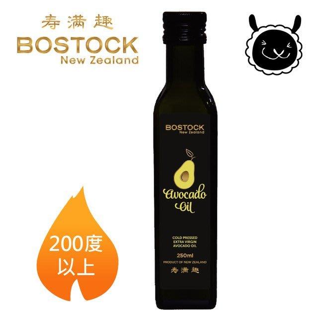 【壽滿趣- Bostock】頂級冷壓初榨酪梨油(250ml*2 單瓶散裝)