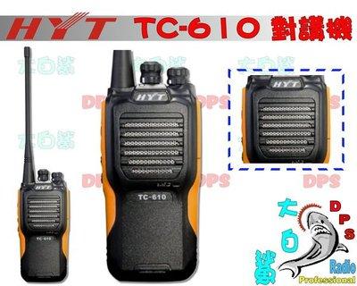 ~大白鯊無線~HYT TC-610 業...