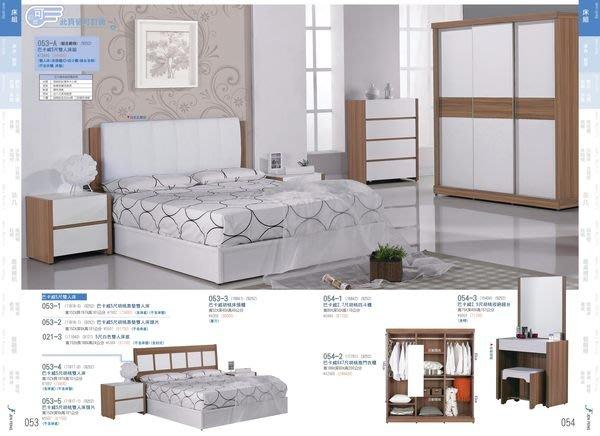 ※尊爵床墊 各款家具批發※054-2巴卡威6x7尺胡桃衣櫃 全省免運 可在享優惠價