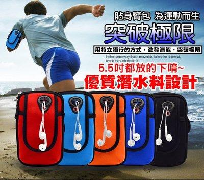 最大可放入5.5吋以內商品 健身 登山 防潑水 運動臂包  運動臂套 外出包 慢跑包 手機袋 手機包 IPHONE7+