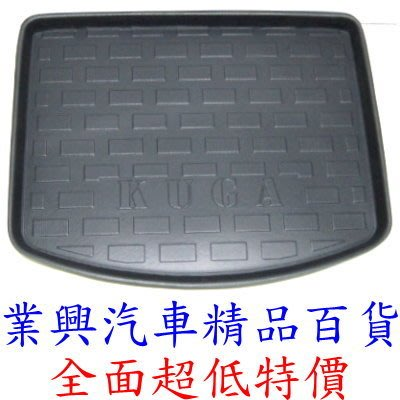 KUGA(2013~最新款)後車箱防水托盤(黑色)(WQF-60)【業興汽車精品百貨】