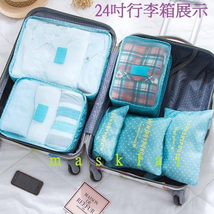 【加大款】六件式旅行收納袋 行李箱衣物整理袋 旅行袋 旅行必備