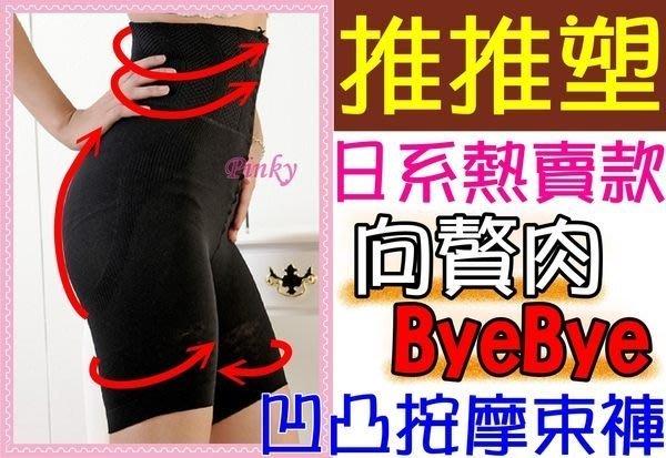 【Pinky塑身衣館】日本最HOT推推脂按摩束褲魔術塑體按摩褲《眠時寢之塑瘦》膚/黑R092