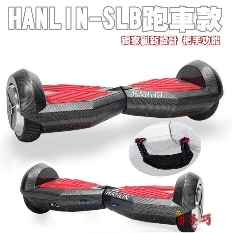 【南部總代理】HANLIN-SLB跑車款 智能平衡電動滑板 賽格威 電動滑板車 平衡車 妞妞 智能平衡車