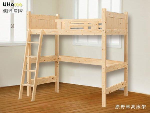 床架 預購品【UHO】松木館-原野林實木高床架  中彰免運