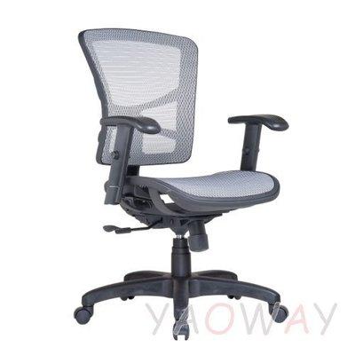 【耀偉】9C-02 網製椅 (人體工學椅/辦公椅/電腦椅/主管椅)