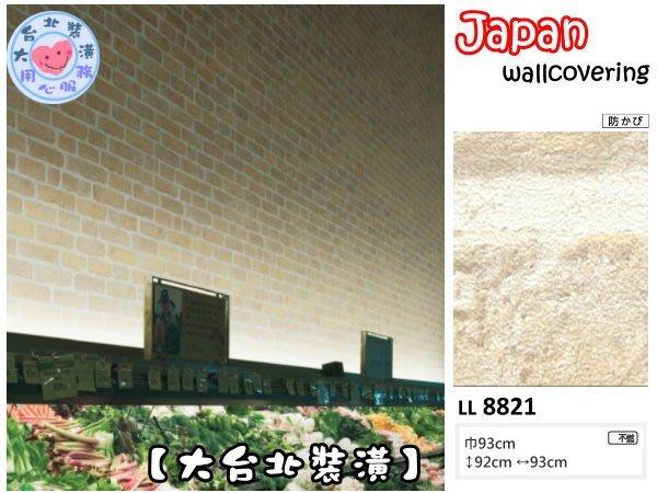 【大台北裝潢】日本進口期貨壁紙LL* 仿建材 平面舊黃磚 | 8821 |