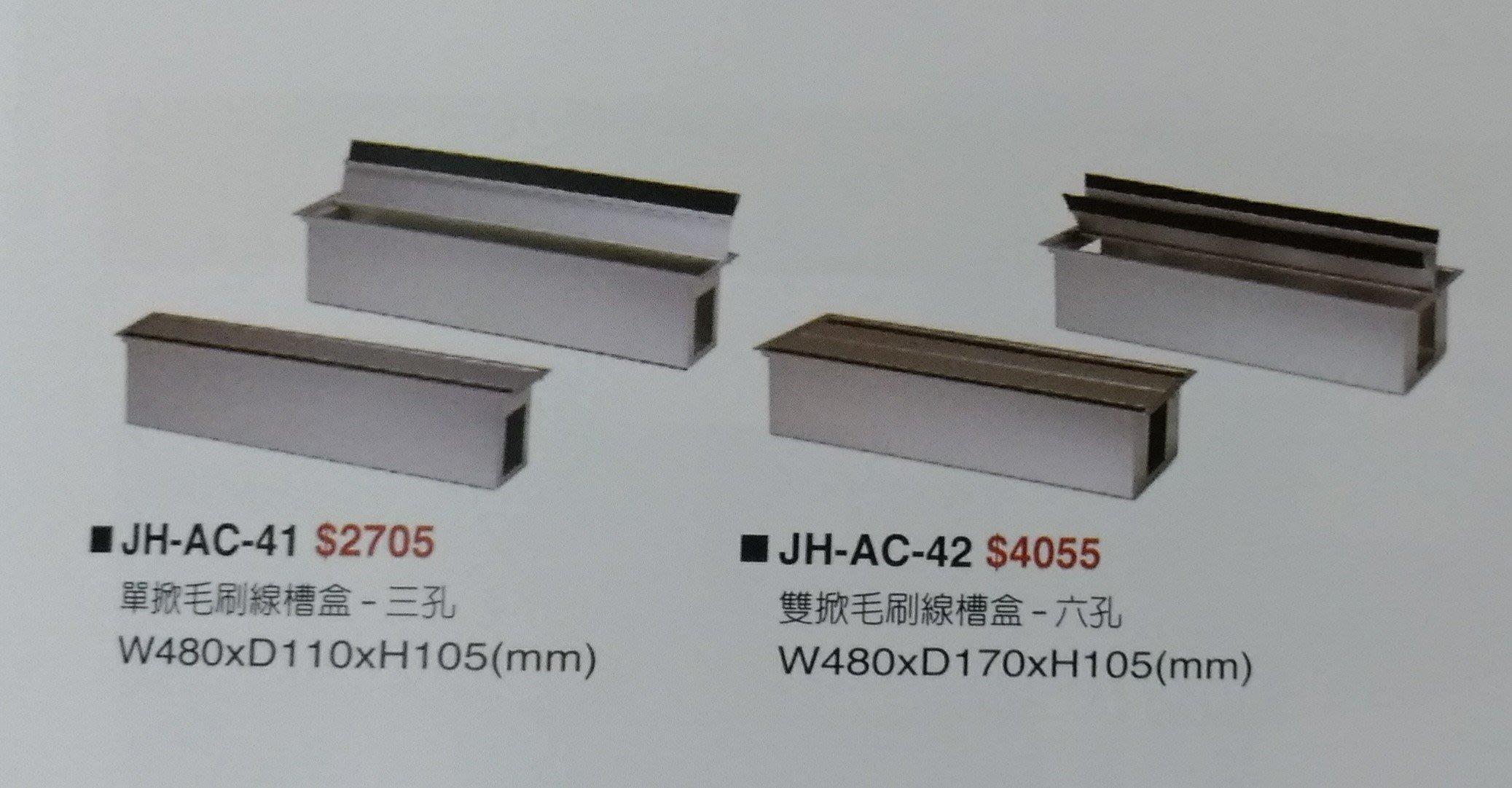 亞毅辦公家具 單掀毛刷線槽盒 桌面線槽盒 會議桌 插座孔 出線孔 標物  為六孔  不含其他商品