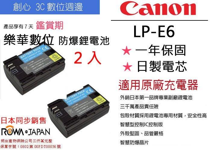 創心 免運 2入 樂華 CANON LP-E6 LPE6 LPE6N 電池 6D MarkII 6D M2 6DM2