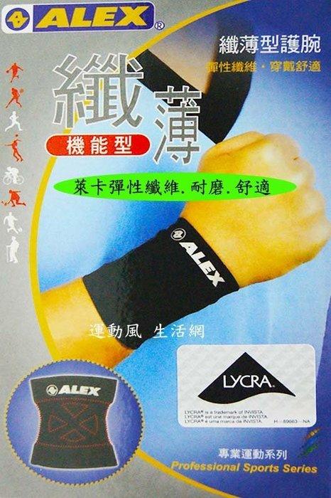 現貨供應  ALEX 纖薄型護腕T71 彈性纖維 穿戴舒適 羽毛球 網球 桌球 健身 各種運動