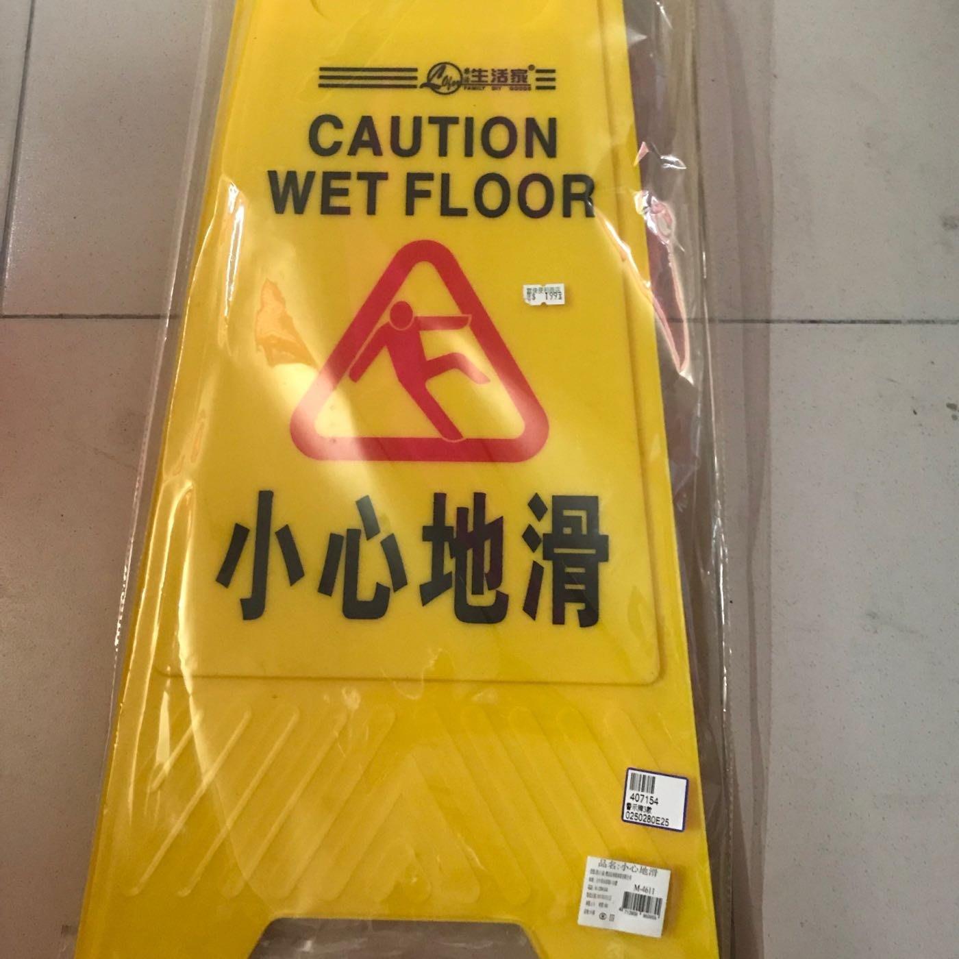 小心地滑直立警示牌