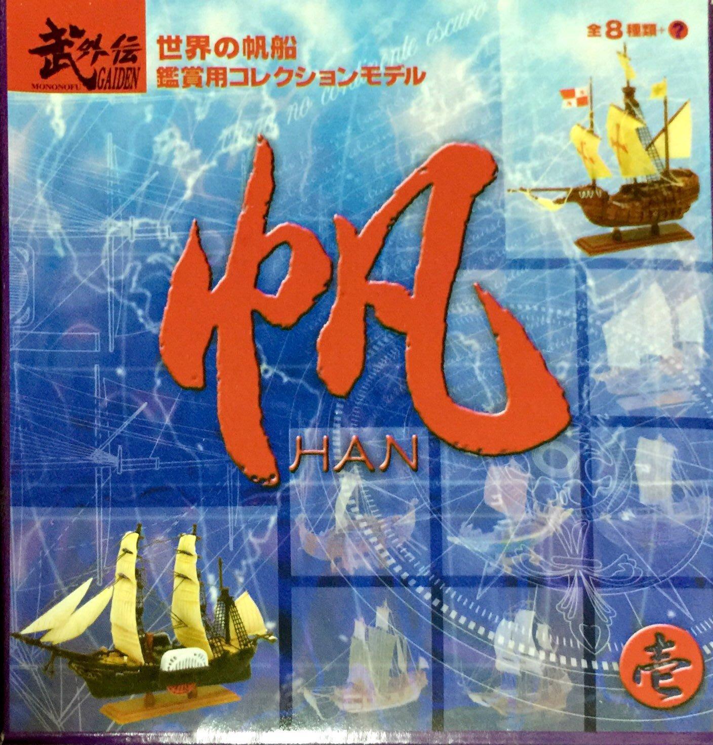 《模型天堂》 MONONOFU 盒玩 武 外傳 世界之帆船 全8種 可面交