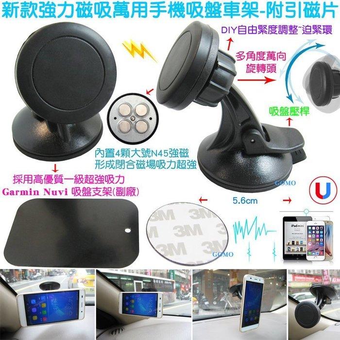 【 強力磁吸萬用手機吸盤車架-附引磁片】IPHONE磁鐵式座GPS衛星導航HTC三星SON