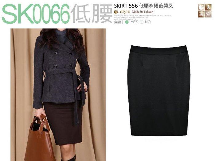 【SK0066】秋冬 ☆ O-style ☆低腰 OL仿毛呢窄裙、大~小尺碼-日韓流行通勤款