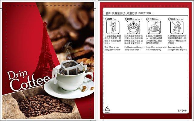 ☀霧面彩圖咖啡袋SA~D49☀ 100入 150元  咖啡粉袋、研磨咖啡袋、掛耳式咖啡袋、