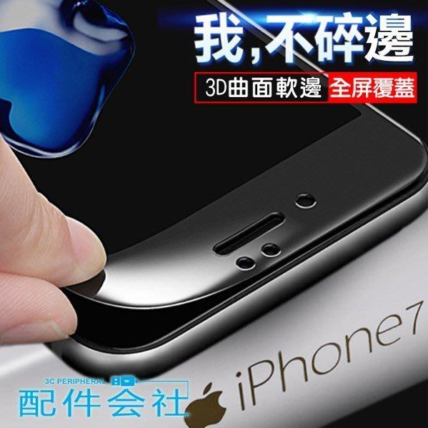 iPhone8/i8+iPhone 7 鋼化玻璃 3D曲面螢幕保護貼玻璃貼 碳纖維軟邊 i7 全覆蓋滿版