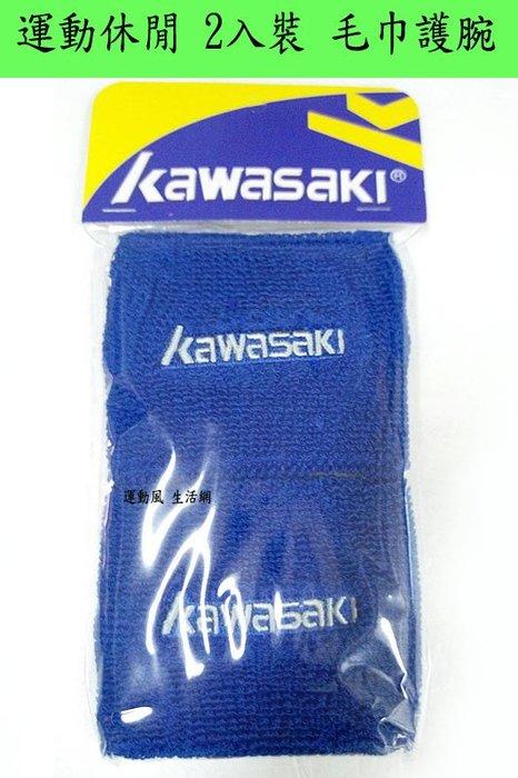 現貨供應 kawasaki 運動休閒  2入裝 毛巾護腕 排汗吸收 緩和 保護手腕 打球 慢跑 騎車