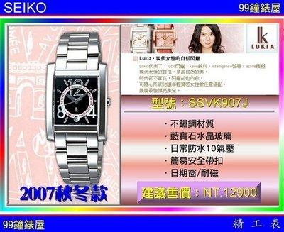 【99鐘錶屋*美中鐘錶】SEIKO精工...
