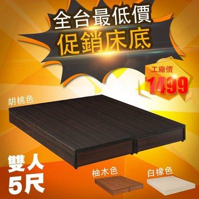 【IKHOUSE】雅木-木芯板床底-雙人5尺-兩件式組合-胡桃色-柚木色-白橡色下標區